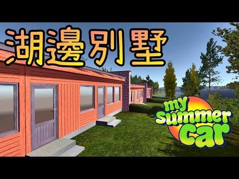 快速斂財+湖邊別墅※My Summer Car※芬蘭模擬器 Ep.64