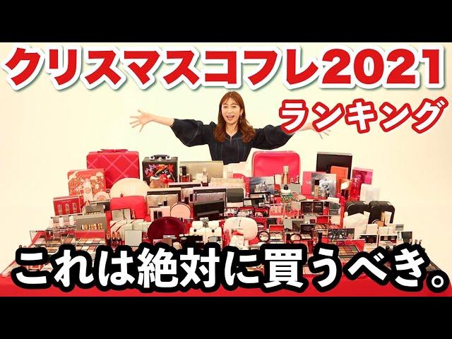 【2021年】クリスマスコフレ&ホリデーコレクションから私的ベスト3を発表🎄これを見れば今年買うべきコフレがわかる!!