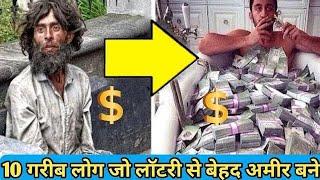 10 गरीब लोग जिन्होंने जीती करोड़ों की लॉट्री// 10 Homeless People Who won Lottery