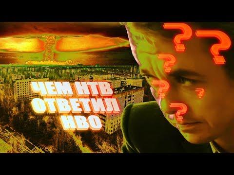 Правильный трейлер российского Чернобыля   наш ответ HBO