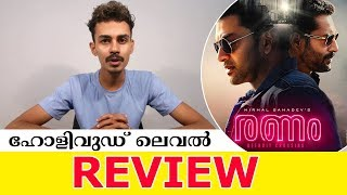 Ranam Malayalam Movie Review By #AbhijithVlogger #Cinespot