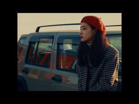 ヤユヨ「君の隣」MV