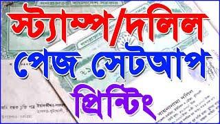 দলিল/স্ট্যাম্প পেজ সেটআপ/প্রিন্টিং | Deed/Agreement or Stamp Printing & Page Setup