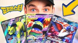 Opening KOREAN Pokemon Cards! (CRAZY)