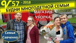 Многодетная уборка, интересные покупки, прощание с учительницей. Семья Савченко