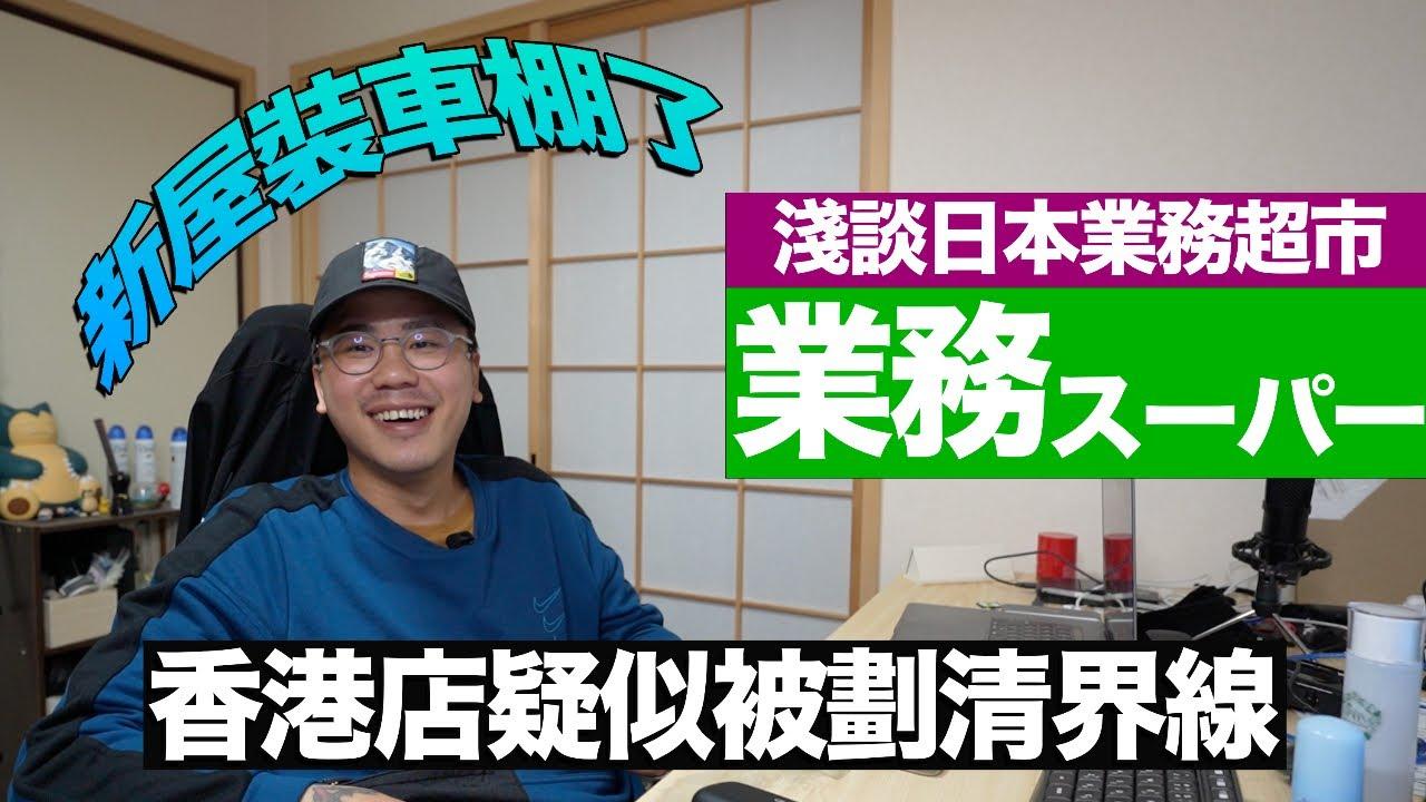 日本業務スーパー疑似與香港店撇清關係?!新屋終於安裝車棚了!
