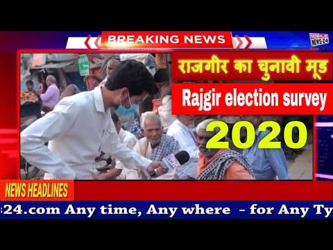 Bihar election   राजगीर का मूड   rajgir election survey   Nalanda news   Mobile news 24.