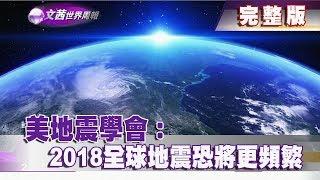 【完整版】2018.02.10《文茜世界周報》美地震學會:2018全球地震恐將更頻繁|Sisy's World News