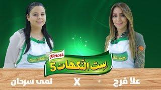 الحلقة الخامسة والعشرون - علا فرح ولمى سرحان