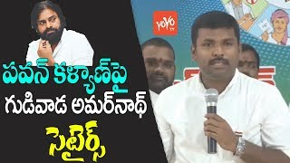 Gudivada Amarnath Satires on Pawan Kalyan | YCP vs Janasena | AP Politics | CM Jagan