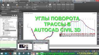 Углы поворота трассы в AutoCAD Civil 3D