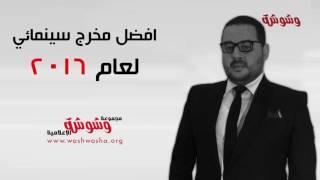 إسماعيل فاروق بعد فوزه في الاستفتاء: بشكر 'وشوشة' على حياديتها