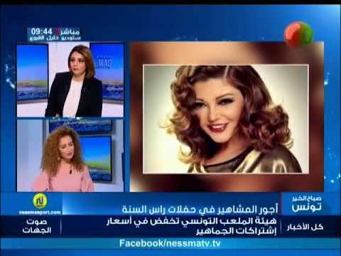 أخبار المشاهير ليوم الخميس 28 ديسمبر 2017