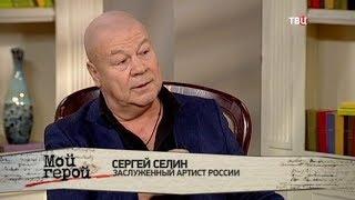 Сергей Селин. Мой герой