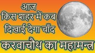 आज किस शहर में कब दिखाई देगा चाँद करवाचौथ का महामन्त्र