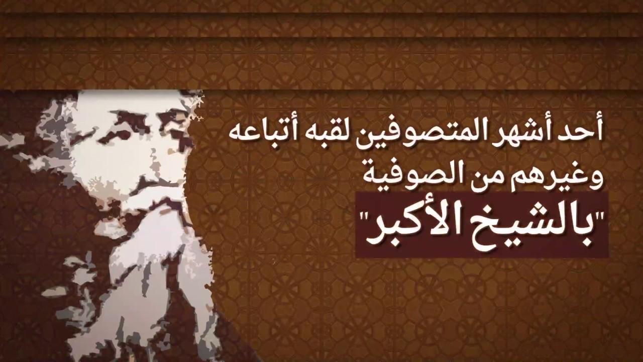 """Résultat de recherche d'images pour """"محيي الدينبن عربي"""""""