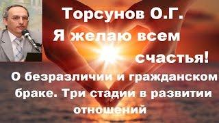 Торсунов О.Г. О безразличии и гражданском браке. Три стадии в развитии отношений