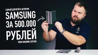 Самый дорогой смартфон Samsung — Galaxy Z Fold2 Thom Browne Edition за 500.000 рублей