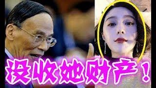 王岐山內部下令沒收財產!范冰冰美國哭喊冤枉!汪洋怒懟台灣記者!