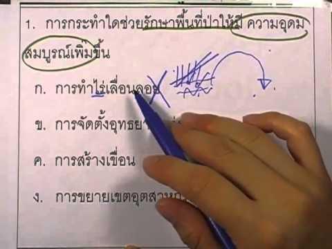 ข้อสอบO-NET ป.6 ปี2552 : วิทย์ ข้อ1
