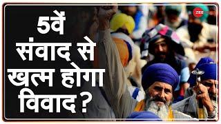 Farmers Protest: किसानों के मुद्दे पर PM Modi की बैठक | 2 बजे सरकार-किसान के बीच होगी बातचीत | Delhi