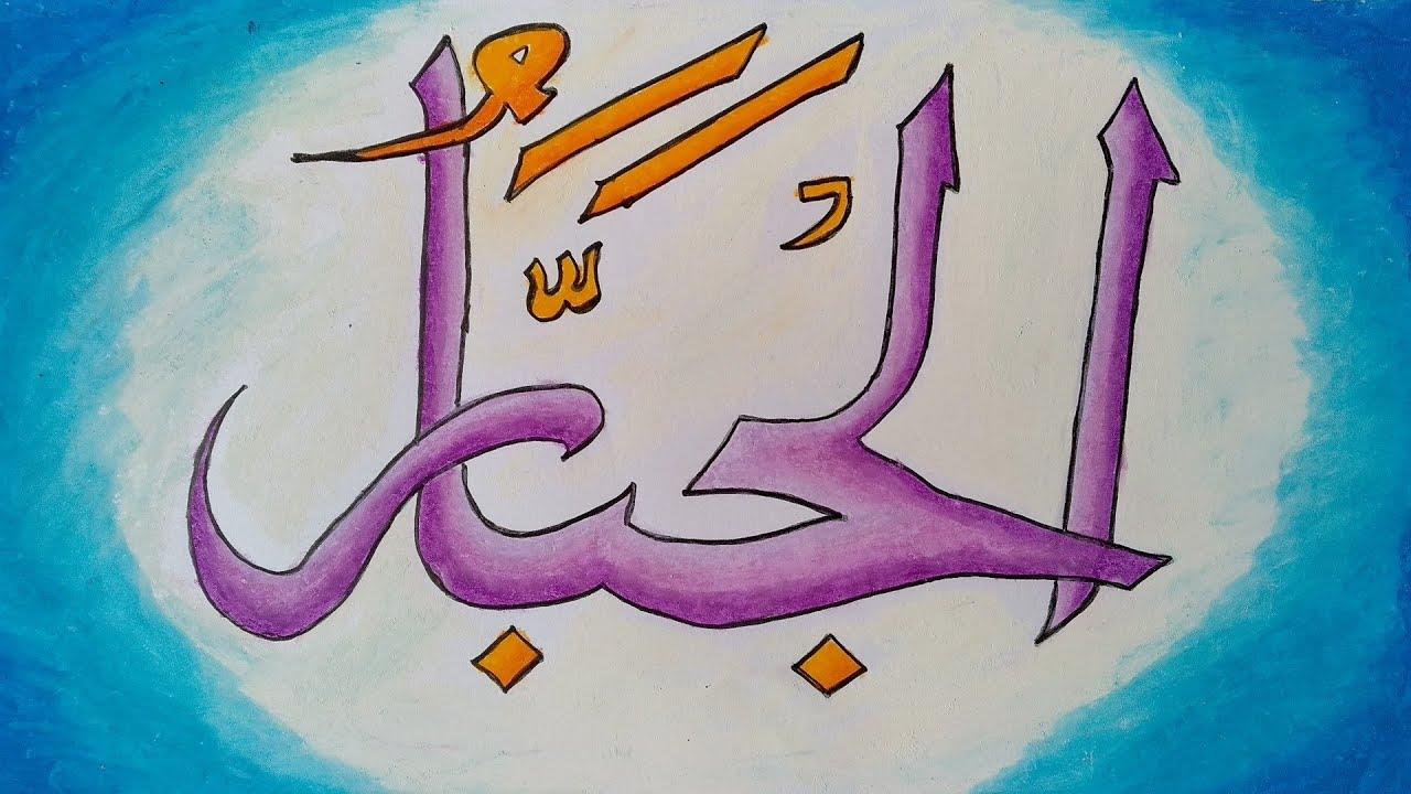 Cara Menggambar Dan Mewarnai Kaligrafi Cara Menulis Kaligrafi Menggambar Kaligrafi