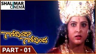 Govinda Govinda Movie    Part 01/12    Akkineni Nagarjuna, Sridevi    Shalimarcinema