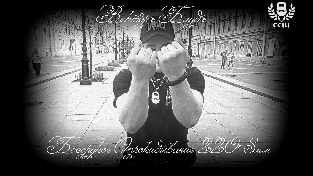 Виктор Блуд - Сгибание Голыми Руками Без Упора  220*8мм (Bareheand Bend)