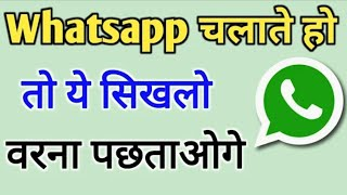 How To Download WhatsApp Status Video And Phones | Status Downloader For Android Phones