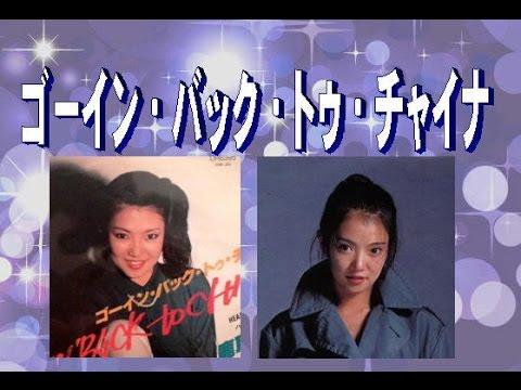 鹿取洋子さんの『ゴーイン・バック・トゥ・チャイナ』歌いました