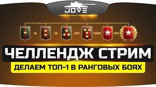 Челлендж-Стрим ● Делаем ТОП-1 в Ранговых Боях!