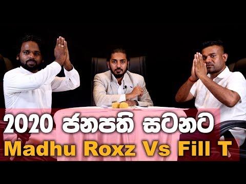 2020 ජනපති සටන   Madhu Roxz Vs Fill T