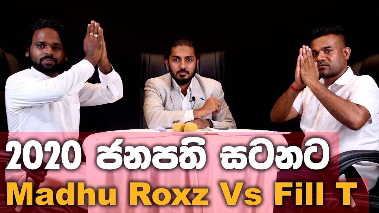 2020 ජනපති සටන | Madhu Roxz Vs Fill T