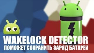 видео БЫСТРО САДИТСЯ БАТАРЕЯ на Android, ЧТО ДЕЛАТЬ ? ???? [Лайфхак]  андроид калибровка телефон оптимизация
