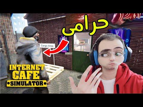 محاكي متجر الألعاب #2 : هل الزباين يسرقوني ؟ internet cafe simulator !! 😱🔥 |