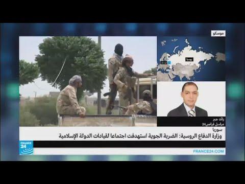 روسيا ترجح مقتل زعيم تنظيم -الدولة الإسلامية- في إحدى الضربات الجوية