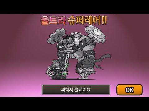 [모바일게임] 냥코대전쟁 - 울트라 슈퍼레어 3단진화! (과학자 클레이G)