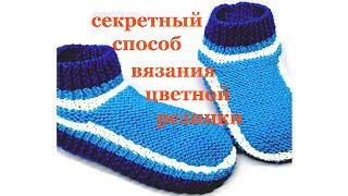 Тапочки носочки спицами Василиса