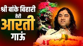 Banke Bihari Teri Aarti - Shri Krishan Aari || Shri Devkinandan Thakur Ji Maharaj