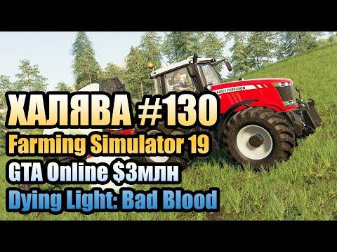 Farming Simulator 19,