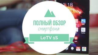 LeTV 1s полный качественный обзор. Отзыв пользователя.