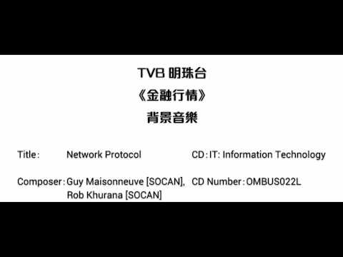 [完整版] TVB明珠台《金融行情》背景音樂 - Network Protocol