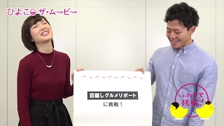 ABC朝日放送 2016年新人アナウンサーの小西陸斗、澤田有也佳が2人で挑戦...