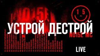 Noize MC — Устрой Дестрой! (LIVE)