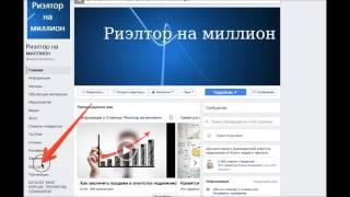 Как риэлторам собирать контакты клиентов на странице Facebook?(, 2017-01-10T10:21:03.000Z)