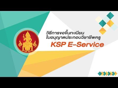 วิธีการขึ้นทะเบียนใบอนุญาตประกอบวิชาชีพครู KSP E-Service