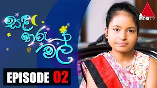 සඳ තරු මල් | Sanda Tharu Mal | Episode 02 | Sirasa TV Thumbnail
