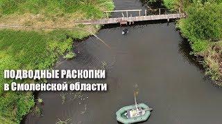 Подводные раскопки неолитического поселения в Смоленской области. Видео