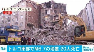 トルコ東部でM6.7の地震 20人死亡 1000人超けが(20/01/25)