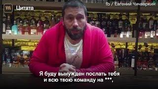 Чичваркин обратился к Собчак: «Ты делаешь легитимным Путина и сбиваешь Навального»